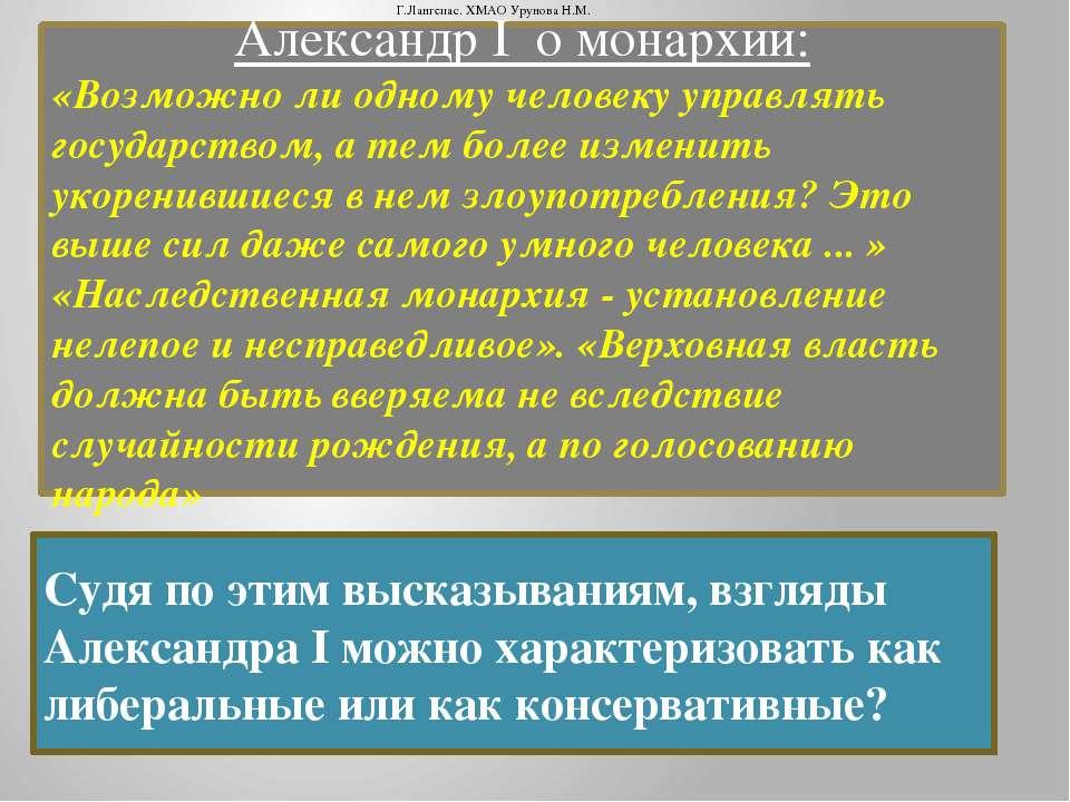 Александр I о монархии: «Возможно ли одному человеку управлять государством, ...