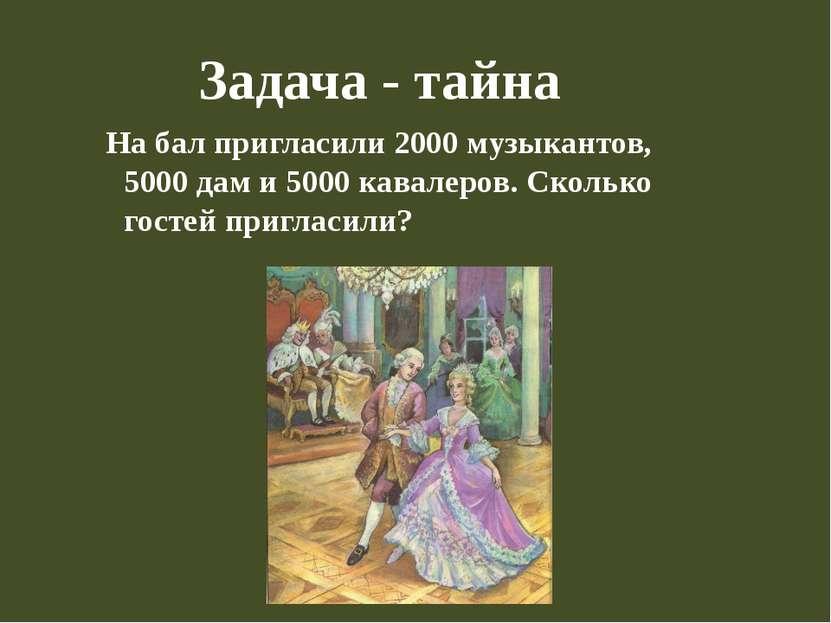 Задача - тайна На бал пригласили 2000 музыкантов, 5000 дам и 5000 кавалеров. ...