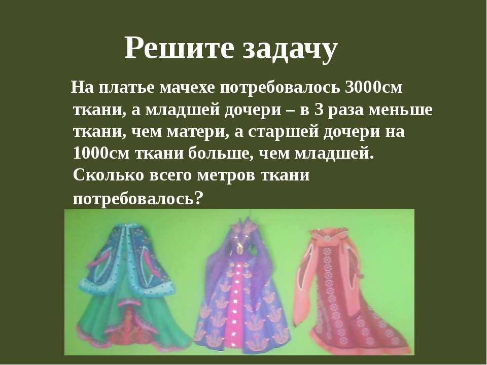 Решите задачу На платье мачехе потребовалось 3000см ткани, а младшей дочери –...