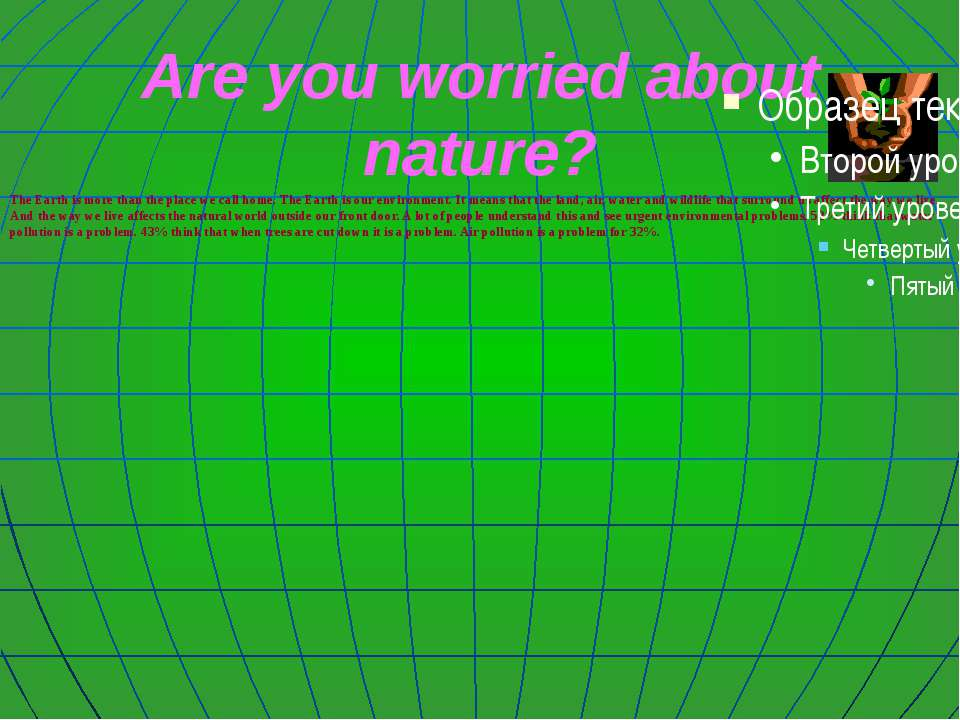 Are you worried about nature? The Earth is more than the place we call home. ...