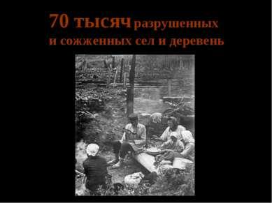 70 тысяч разрушенных и сожженных сел и деревень