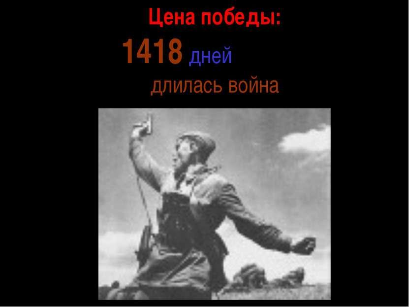 Цена победы: 1418 дней и ночей длилась война