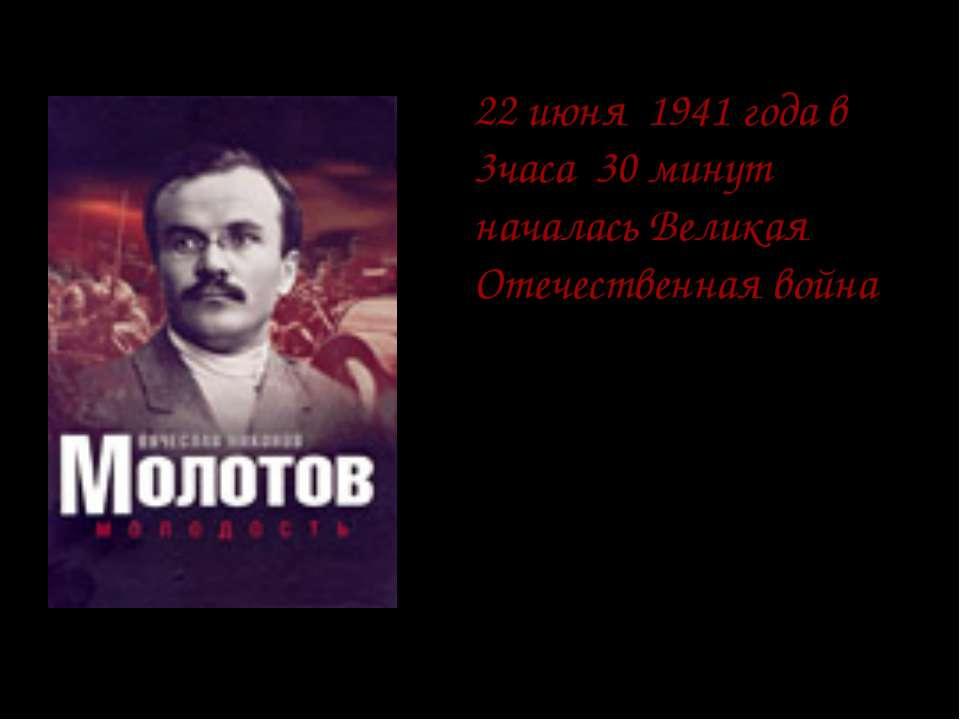 «Наше дело правое. Враг будет разбит. Победа будет за нами». 22 июня 1941 год...