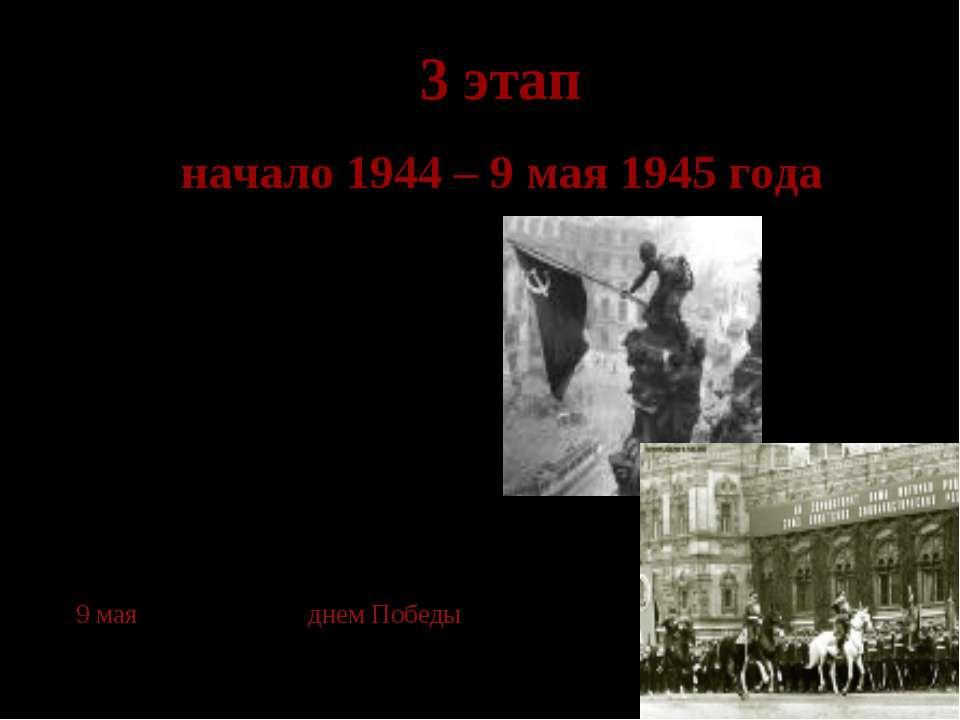 советские войска вышли на довоенную государственную границу СССР. Начинается ...