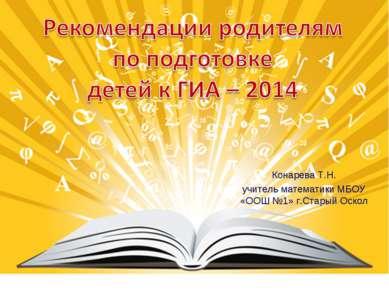 Конарева Т.Н. учитель математики МБОУ «ООШ №1» г.Старый Оскол