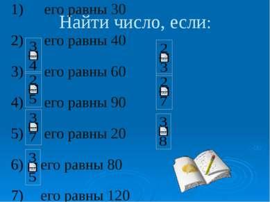Найти число, если: его равны 30 его равны 40 его равны 60 его равны 90 его ра...