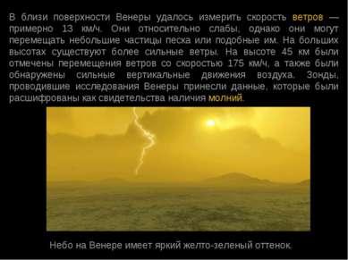 В близи поверхности Венеры удалось измерить скорость ветров — примерно 13 км/...
