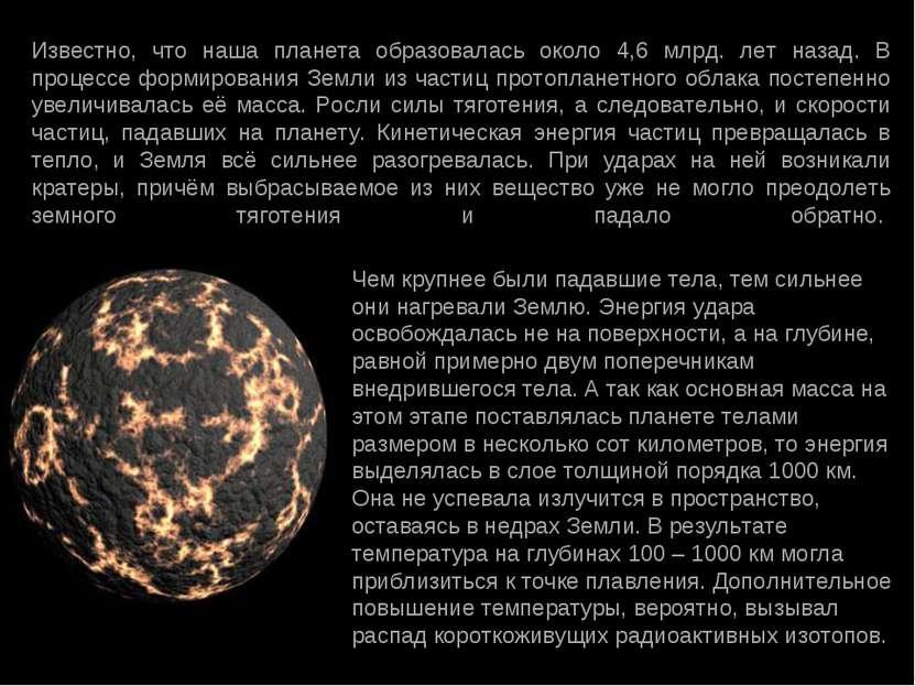 Известно, что наша планета образовалась около 4,6 млрд. лет назад. В процессе...