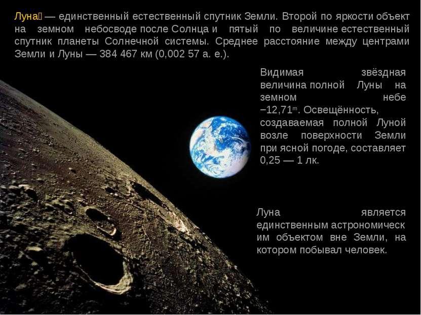 Луна — единственный естественныйспутникЗемли. Второй по яркости объект на ...