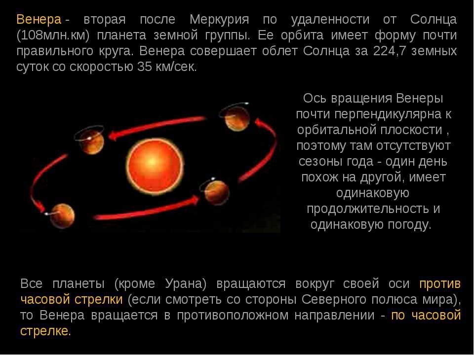Венера- вторая после Меркурия по удаленности от Солнца (108млн.км) планета з...