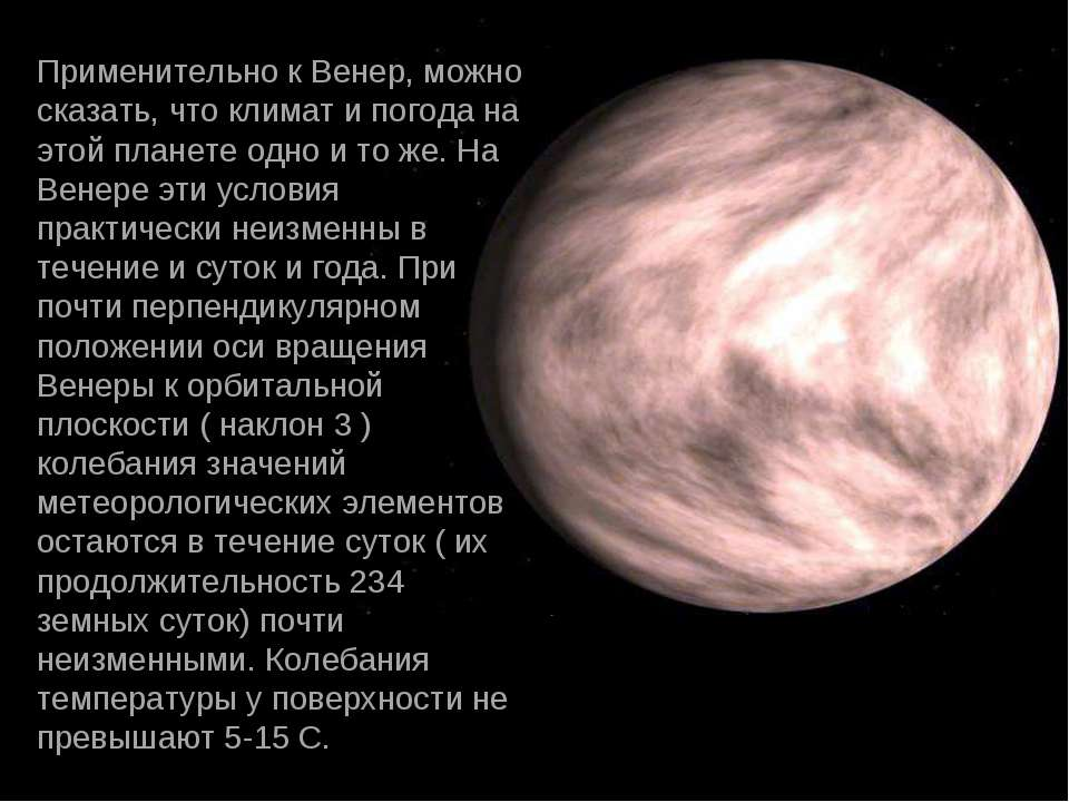 Применительно к Венер, можно сказать, что климат и погода на этой планете одн...