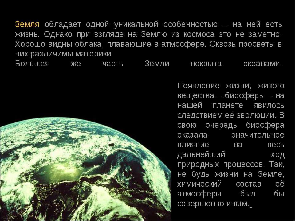 Земля обладает одной уникальной особенностью – на ней есть жизнь. Однако при ...