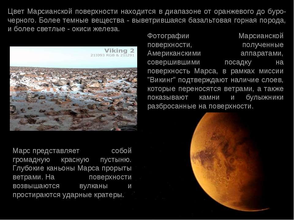 Цвет Марсианской поверхности находится в диапазоне от оранжевого до буро-черн...