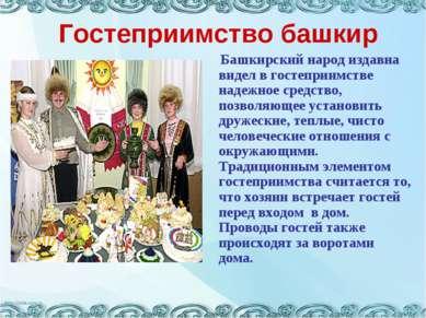 Башкирский народ издавна видел в гостеприимстве надежное средство, позволяюще...