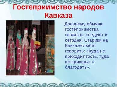 Гостеприимство народов Кавказа Древнему обычаю гостеприимства кавказцы следую...