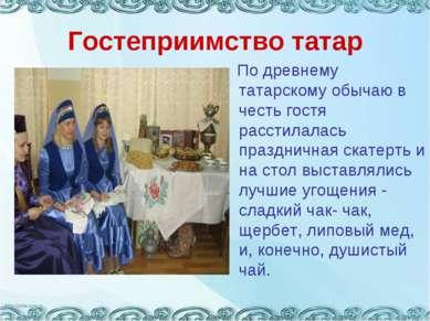 Гостеприимство татар По древнему татарскому обычаю в честь гостя расстилалась...
