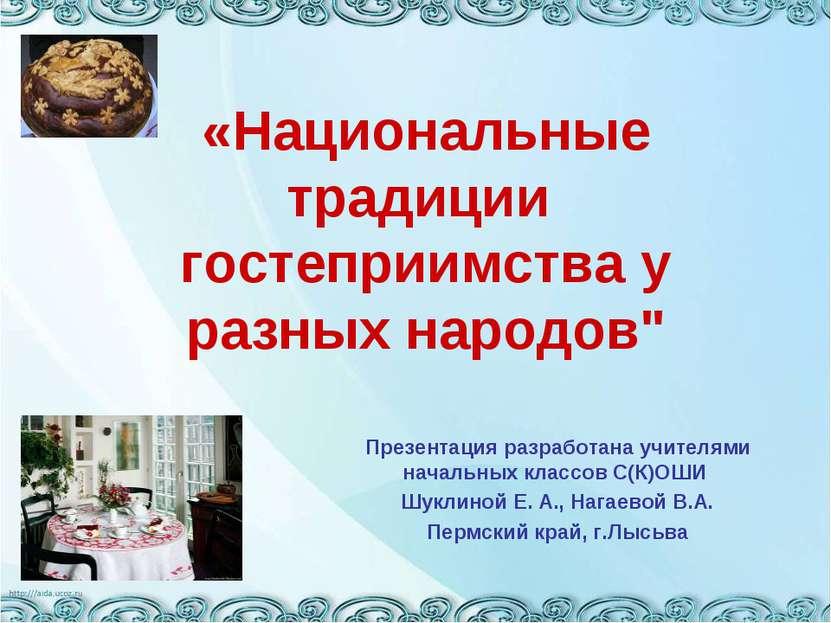 Презентация разработана учителями начальных классов С(К)ОШИ Шуклиной Е. А., Н...