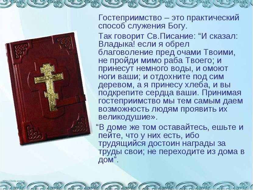 Гостеприимство – это практический способ служения Богу. Так говорит Св.Писани...