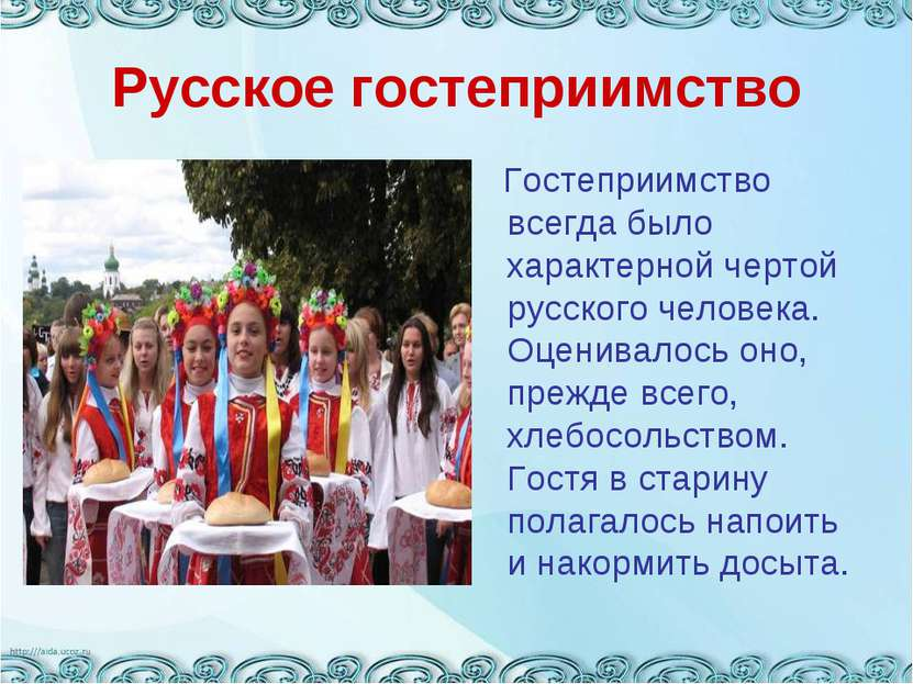 Русское гостеприимство Гостеприимство всегда было характерной чертой русского...
