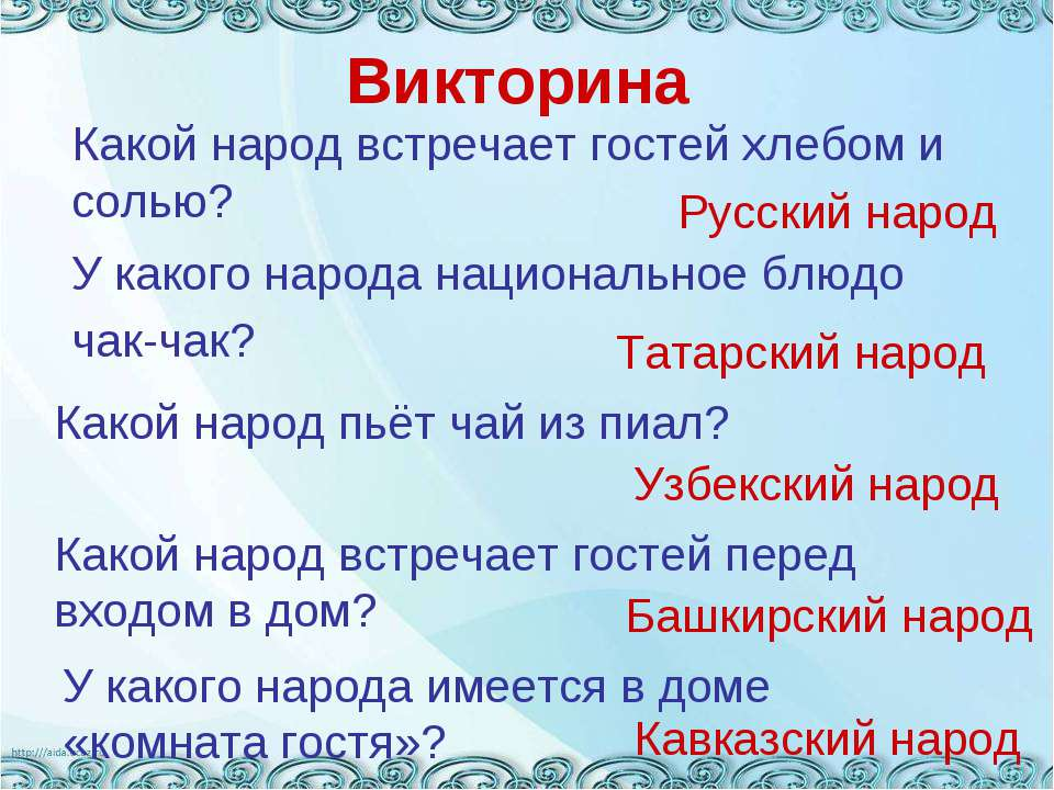 Викторина Какой народ пьёт чай из пиал? Русский народ Татарский народ Какой н...