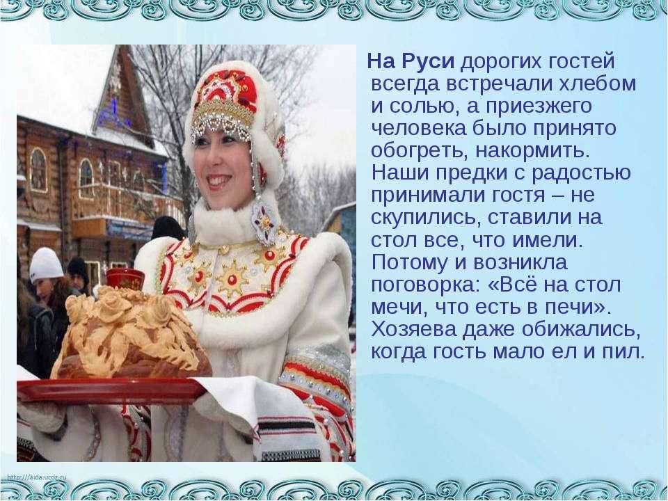 На Руси дорогих гостей всегда встречали хлебом и солью, а приезжего человека ...