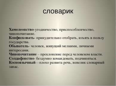 словарик Хамелеонство-угодничество, приспособленчество, чинопочитание. Конфис...