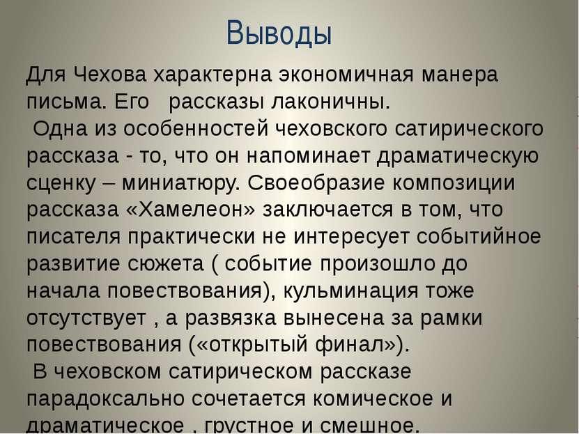 Выводы Для Чехова характерна экономичная манера письма. Его рассказы лаконичн...