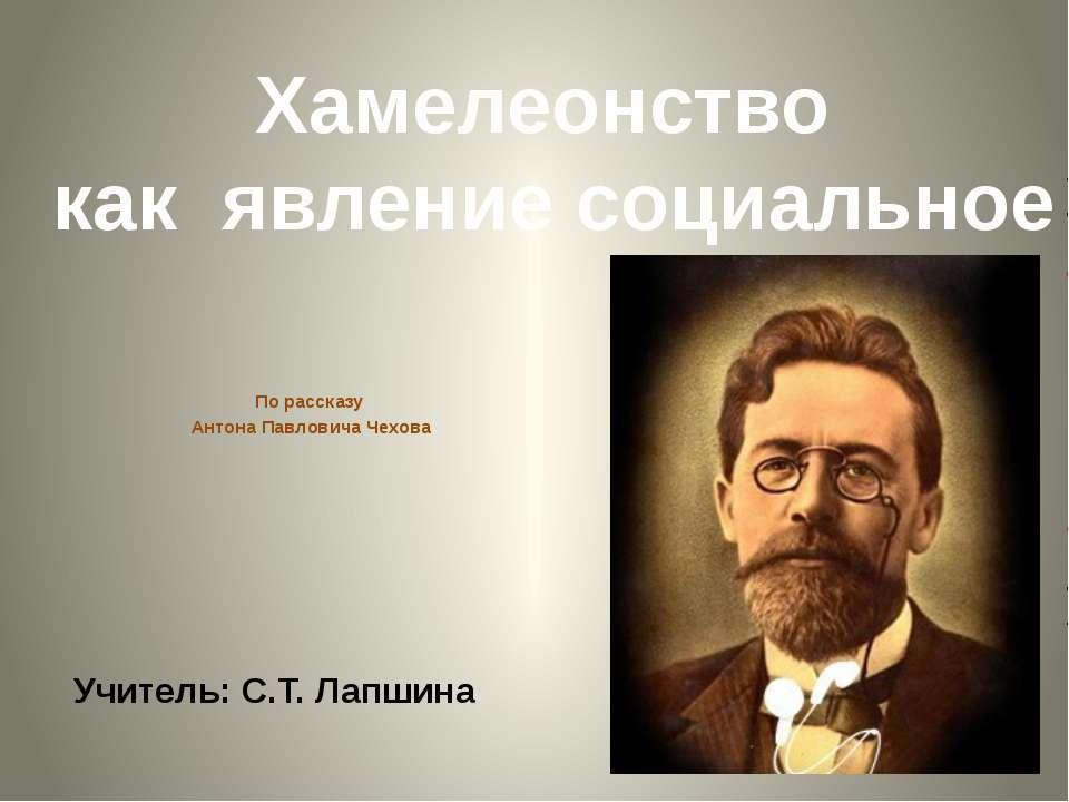 По рассказу Антона Павловича Чехова Хамелеонство как явление социальное Учите...