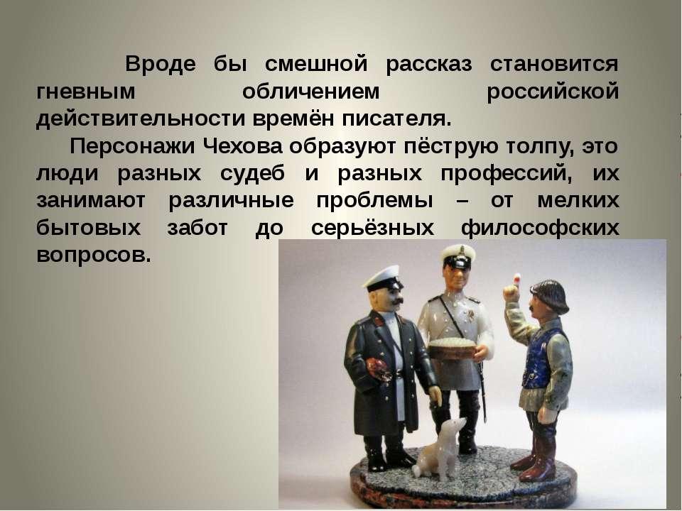 Вроде бы смешной рассказ становится гневным обличением российской действитель...