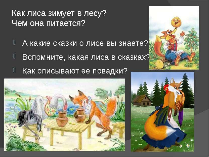 Как лиса зимует в лесу? Чем она питается? А какие сказки о лисе вы знаете? Вс...