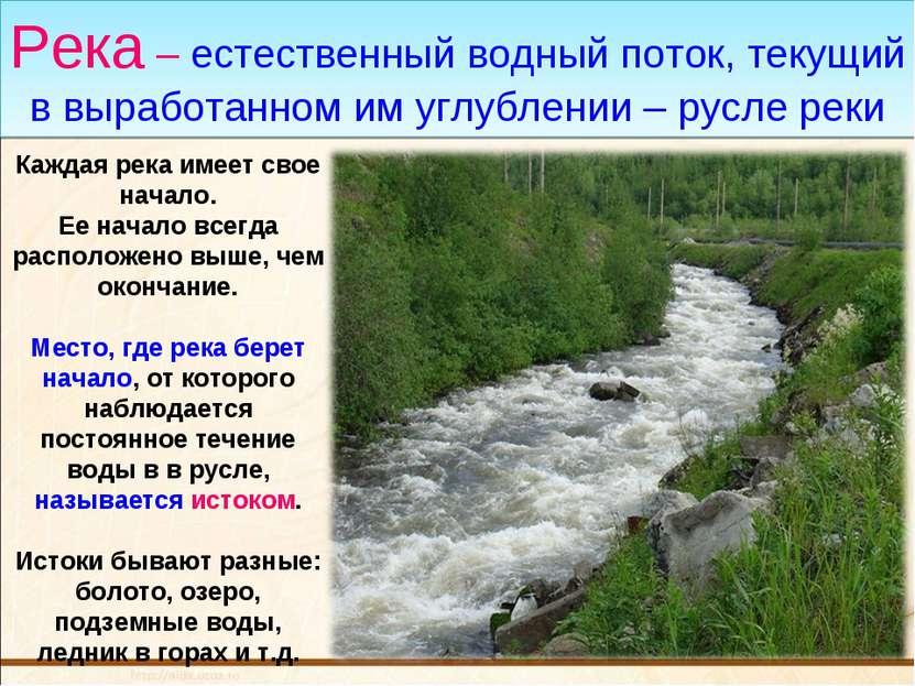 Река – естественный водный поток, текущий в выработанном им углублении – русл...