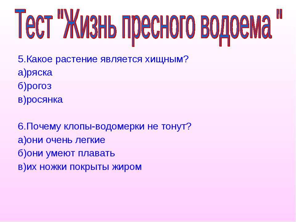 5.Какое растение является хищным? а)ряска б)рогоз в)росянка 6.Почему клопы-во...