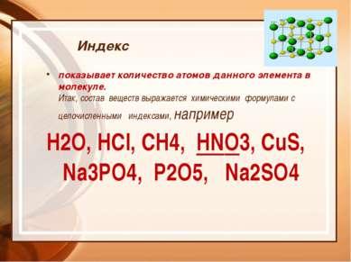 Типы химической связи