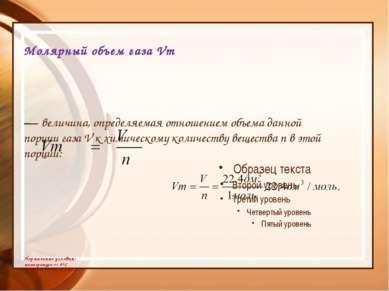 Молярный объем - физическая величина, которая показывает объем, который заним...