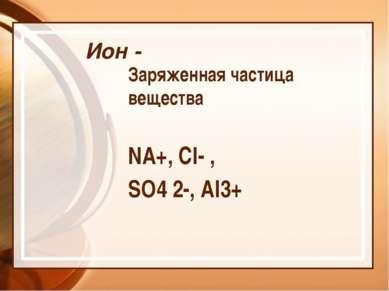 это вещества, состоящие из атомов одного химического элемента это вещества, с...