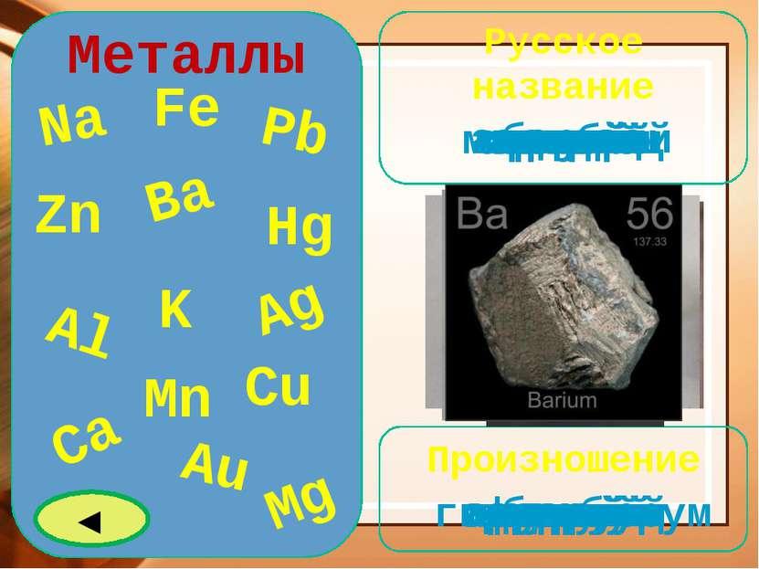 Неметаллы S Cl Br C Si J N P O F H cера углерод водород кремний кислород фосф...