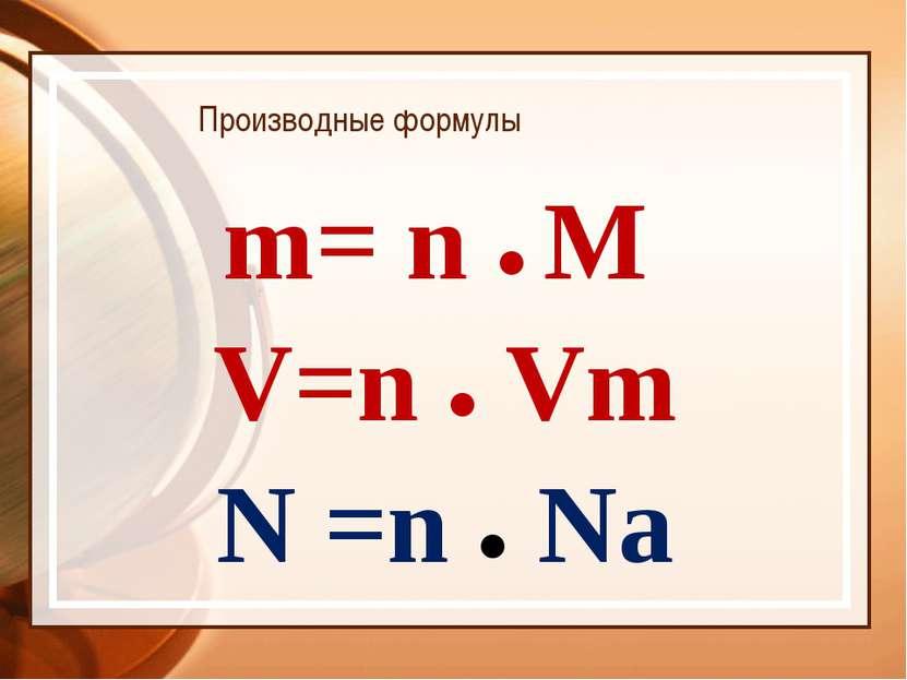 Отношение массы растворимого вещества к общей массе раствора называют массово...