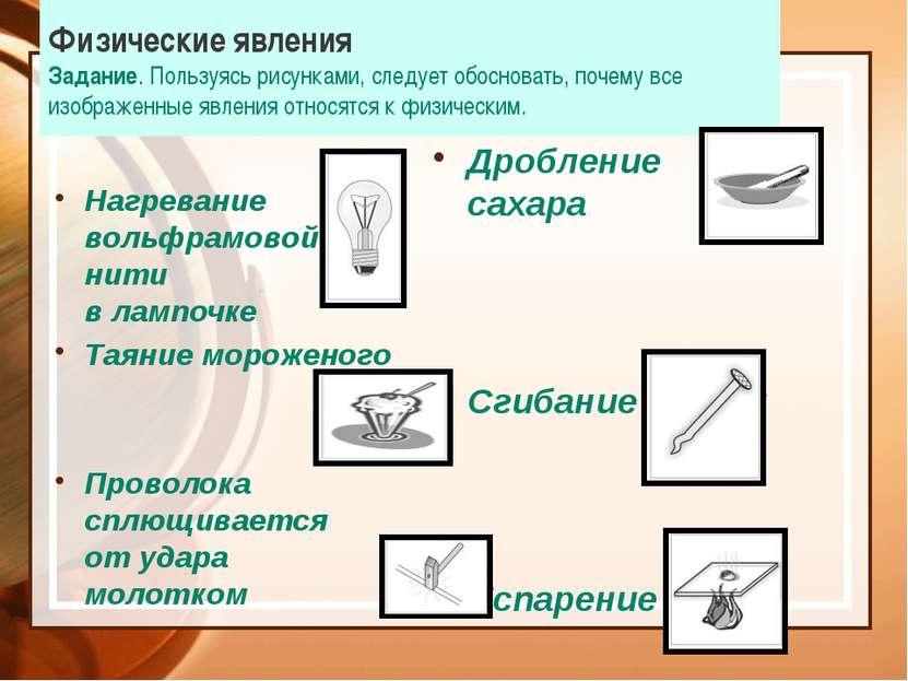 Химические явления Задание. Найти рисунок, не относящийся к химическим явлени...