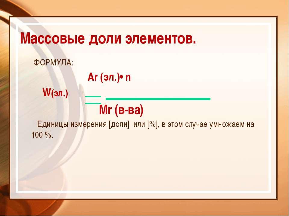 Понятие «атом» Атом (гр. неделимый) - мельчайшая химически неделимая частица ...