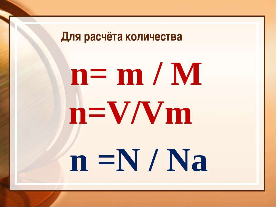 Но если число частиц известно? В 1 моле содержится 6 ● 10 23 частиц Эта велич...