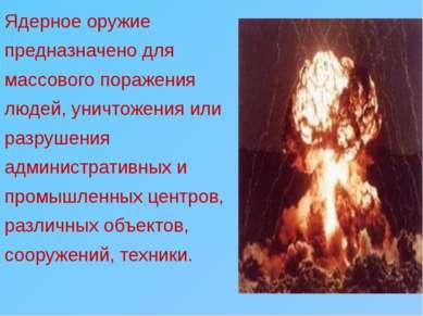 Ядерное оружие предназначено для массового поражения людей, уничтожения или р...