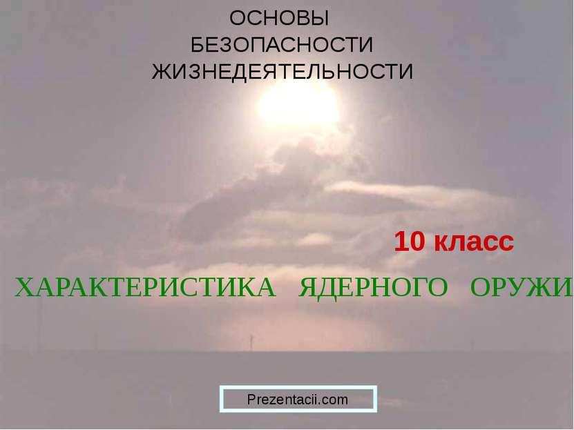 ОСНОВЫ БЕЗОПАСНОСТИ ЖИЗНЕДЕЯТЕЛЬНОСТИ ХАРАКТЕРИСТИКА ЯДЕРНОГО ОРУЖИЯ 10 класс...