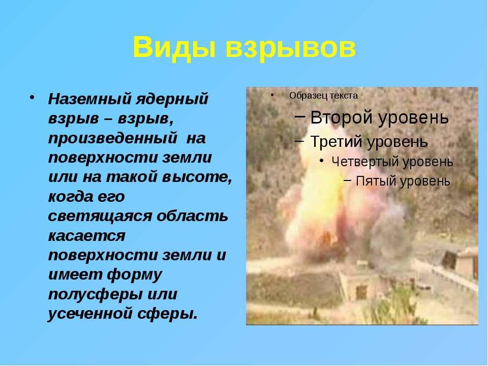 Виды взрывов Наземный ядерный взрыв – взрыв, произведенный на поверхности зем...