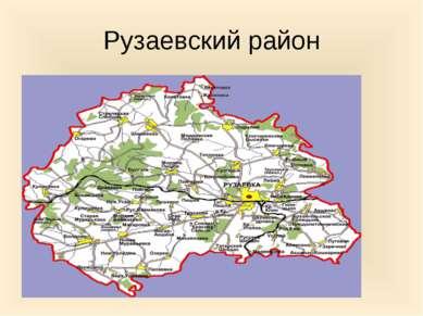 Рузаевский район