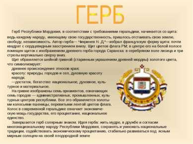 Герб Республики Мордовия, в соответствии с требованиями геральдики, начинаетс...