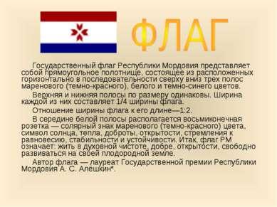 Государственный флаг Республики Мордовия представляет собой прямоугольное пол...