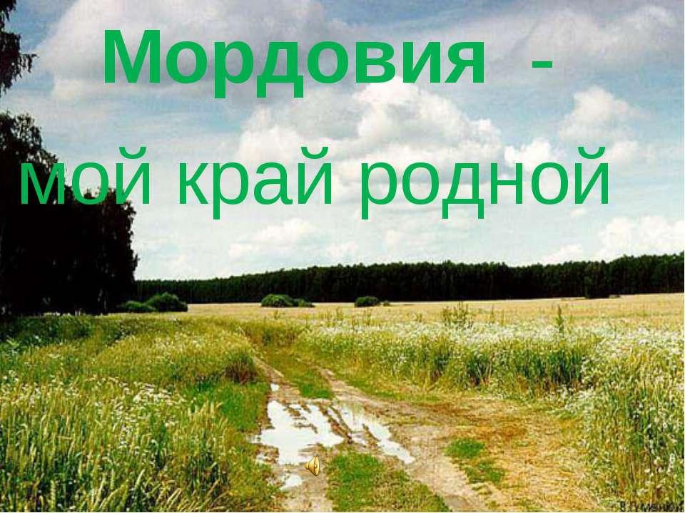 Мордовия - мой край родной