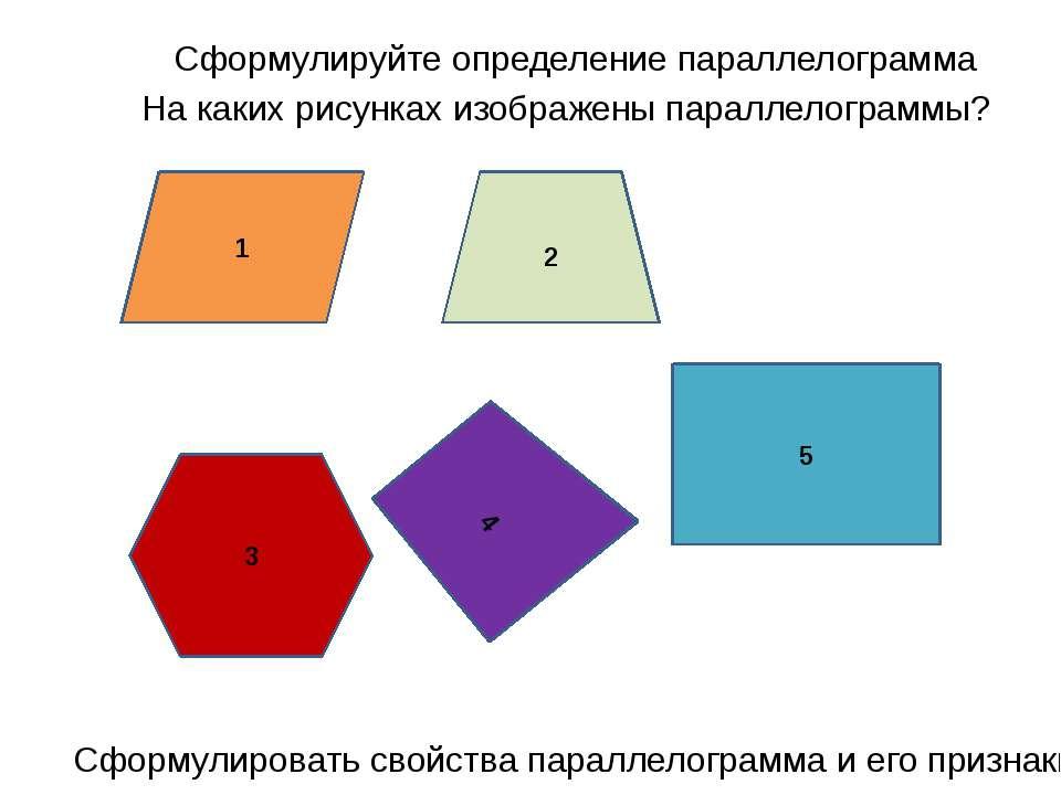 1 4 5 3 2 На каких рисунках изображены параллелограммы? Сформулировать свойст...