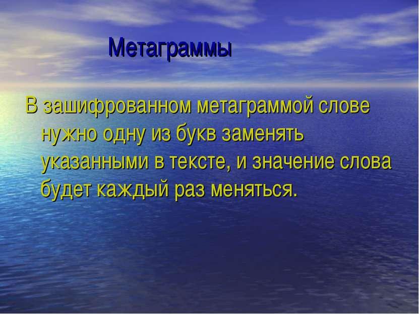 Метаграммы В зашифрованном метаграммой слове нужно одну из букв заменять указ...