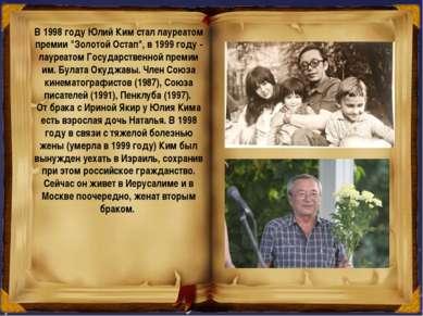 """В 1998 году Юлий Ким стал лауреатом премии """"Золотой Остап"""", в 1999 году - лау..."""